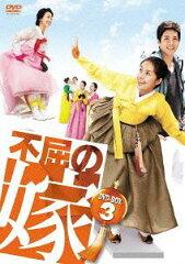 【送料無料選択可!】不屈の嫁 DVD-BOX 3 / TVドラマ