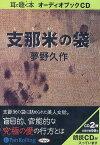 [オーディオブックCD] 支那米の袋 (CD) / 夢野久作