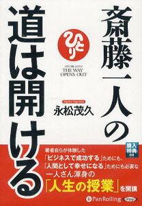 【送料無料選択可!】[オーディオブックCD] 斎藤一人の道は開ける (CD) / 現代書林 / 永松茂久