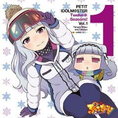 【送料無料選択可!】PETIT IDOLM@STER Twelve Seasons! Vol.1 / 四条貴音&たかにゃ (CV: 原由実)