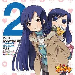 【送料無料選択可!】PETIT IDOLM@STER Twelve Seasons! Vol.2 / 如月千早&ちひゃー (CV: 今井...