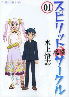 スピリットサークル 1 (YKコミックス) (コミックス) / 水上悟志/著