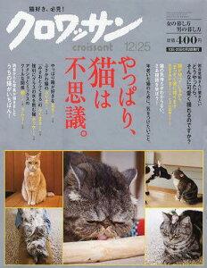 クロワッサン 2012年12/25号 【特集】 やっぱり、猫は不思議。 (雑誌) / マガジンハウス