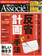 日経ビジネスアソシエ 2013年1月号 【特集】 反省と計画の手法 (雑誌) / 日経BPマーケティング