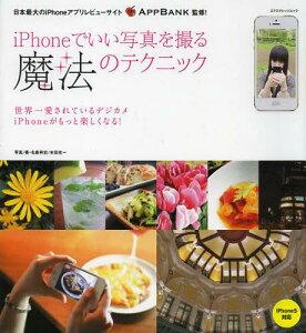 【送料無料選択可!】iPhoneでいい写真を撮る魔法のテクニック (エクスナレッジムック) (単行本...