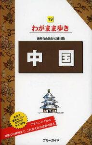 【送料無料選択可!】中国 (ブルーガイドわがまま歩き) (単行本・ムック) / 実業之日本社