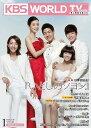 KBS WORLD Guide 1月号 (MVPブランド) (単行本・ムック) / KAMU
