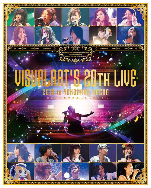 ビジュアルアーツ大感謝祭LIVE 2012 in YOKOHAMA ARENA ~きみとかなでるあしたへのうた~ [2Blu-ray+CD] / オムニバス