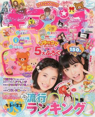 キラピチ Vol.1 2013年2月号 【付録】 リラックマ バック風Bigポーチ ほか5大ふろく (雑誌) /...