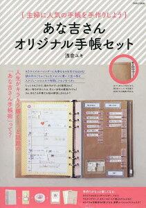 【送料無料選択可!】あな吉さん オリジナル手帳セット (単行本・ムック) / 浅倉ユキ/著