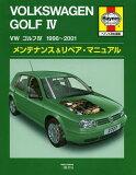 フォルクスワーゲンゴルフ4 1998~2001メンテナンス&リペア・マニュアル ヘインズ日本語版 / 原タイトル:VW Golf & Bora('98 to '00) Service & Repair Manual[本/雑誌] (単行本・ムック) / PeteGill/著 RMJex/著 AKLegg/著 MartynnRandall/著 SteveRendle/著 ヴィンテージ