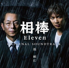 【送料無料選択可!】相棒season11 オリジナルサウンドトラック [初回限定生産] / TVサントラ (...