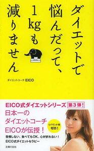 【送料無料選択可!】ダイエットで悩んだって、1kgも減りません (単行本・ムック) / EICO/著
