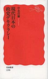 [書籍のメール便同梱は2冊まで]/現代日本の政党デモクラシー[本/雑誌] (岩波新書 新赤版 1398) (新書) / 中北浩爾/著
