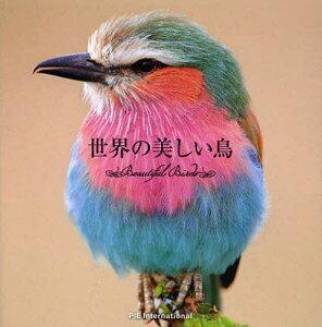 【送料無料選択可!】世界の美しい鳥 (単行本・ムック) / 上田恵介/監修