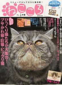 ねこころ 2013年2月号 【付録】 有名猫&子猫 2013年カレンダー (雑誌) / ケーズ・パブリ