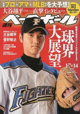 週刊ベースボール 2013年1/14号 【付録】 2013 Fulure Stars カレンダー (雑誌) / ベースボー...