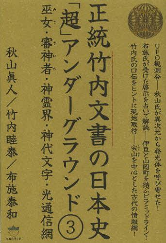 產品詳細資料,日本Yahoo代標|日本代購|日本批發-ibuy99|圖書、雜誌、漫畫|娛樂|[書籍のメール便同梱は2冊まで]/正統竹内文書の日本史「超」アンダーグラウンド 3[本/雑誌] (…