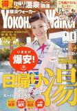 YOKOHAMA Walker(ヨコハマウォーカー) 2013年1/22号 (雑誌) / 角川グループパブリッシング