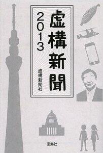 虚構新聞 2013 (宝島SUGOI文庫) (文庫) / 虚構新聞社/著
