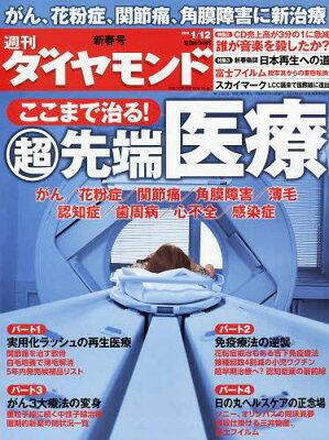 週刊ダイヤモンド 2013年1/12号 (雑誌) / ダイヤモンド社
