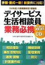 デイサービス生活相談員業務必携 (単行本・ムック) / 大田区通所介護事業者連絡会/編