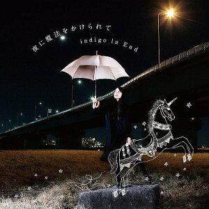 【送料無料選択可!】【試聴できます!】夜に魔法をかけられて[CD] / indigo la End