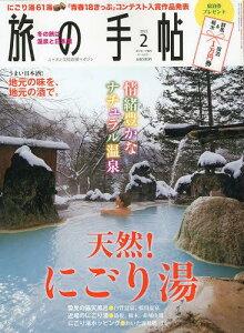 旅の手帖 2013年2月号 (雑誌) / 交通新聞社
