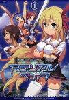 マテリアルブレイブ 1 (EARTH STAR COMICS) (コミックス) / 戯画TEAMBALDRHEAD/原作 abua/漫画