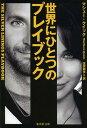 世界にひとつのプレイブック / 原タイトル:THE SILVER LININGS PLAYBOOK (集英社文庫) (文庫)...