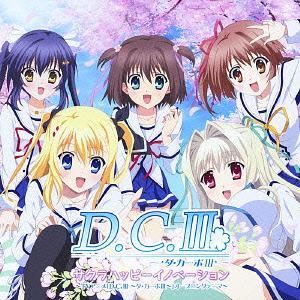 【送料無料選択可!】TVアニメ『D.C.III ~ダ・カーポIII~』OP主題歌: サクラハッピーイノベー...