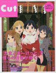 Cut (カット) 2013年2月号 【表紙&巻頭】 「たまこまーけっと」 (雑誌) / ロッキング・オン