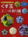 [書籍のメール便同梱は2冊まで]/誰でもかんたんにできるくす玉ユニット折り紙 全41作品の折り方、組み方がわかりやすい![本/雑誌] (単行本・ムック) / つがわみお/著