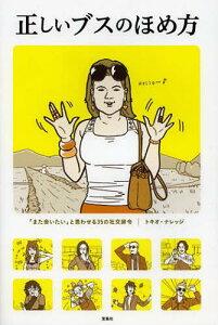 正しいブスのほめ方 「また会いたい」と思わせる35の社交辞令 (単行本・ムック) / トキオ・ナレ...