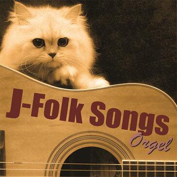 Jフォーク・ソングス・オルゴール[CD] / オルゴール