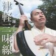 津軽三味線[CD] / 踊正太郎