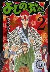 よしのぶがっ! 2 (ガンガンコミックスIXA) (コミックス) / ウメマツカヲル/著