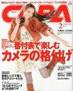 CAPA(キャパ) 2013年2月号 【表紙】 豊田エリー (雑誌) / 学研マーケティング