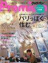 クロワッサンPremium 2013年3月号 (雑誌) / マガジンハウス