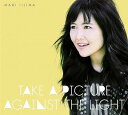 Take A Picture Against The Light[CD] / 飯島真理