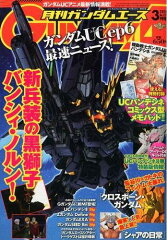 Gundam A (ガンダムエース) 2013年3月号 【付録】 「機動戦士ガンダムUC」バンデシネコミック...