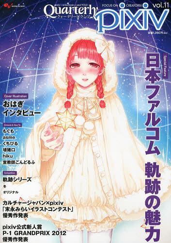 Quarterly pixiv vol.11 (ENTERBRAIN)[本/雑誌] (単行本・ムック) / エンターブレイン