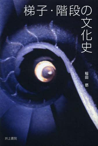 [書籍のゆうメール同梱は2冊まで]/梯子・階段の文化史[本/雑誌] (単行本・ムック) / 稲田愿