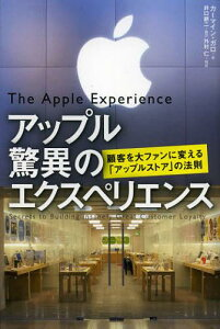 【送料無料選択可!】アップル驚異のエクスペリエンス 顧客を大ファンに変える「アップルストア...
