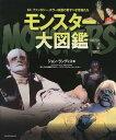 モンスター大図鑑 SF、ファンタジー、ホラー映画の愛すべき怪物たち / 原タイトル:Monsters in the Movies (単行本・ムック) / ジョン・ランディス/著 アンフィニジャパン・プロジェクト/訳