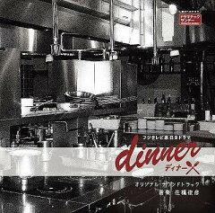【送料無料選択可!】「dinner」オリジナルサウンドトラック / TVサントラ