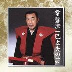 常磐津一巴太夫の芸[CD] / 常磐津一巴太夫