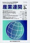 産業連関 イノベーション&I-Oテクニーク 第19巻第3号 (単行本・ムック) / 環太平洋産業連関分析学会