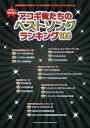 アコギ俺たちのベストソングランキング100 (ギター弾き語り) (楽譜...
