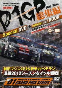 【送料無料選択可!】DVD '12-13 D1グランプリ総集 (単行本・ムック) / 三栄書房